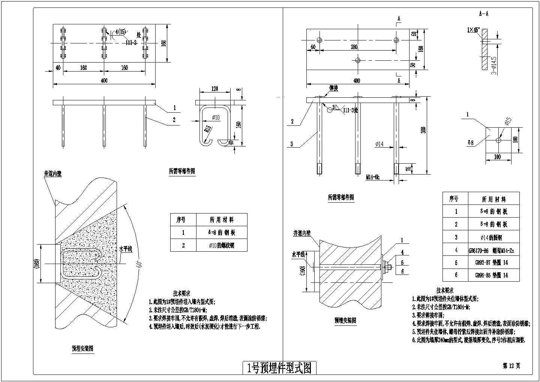 43个某观光电梯专业施工图纸CAD图图片1