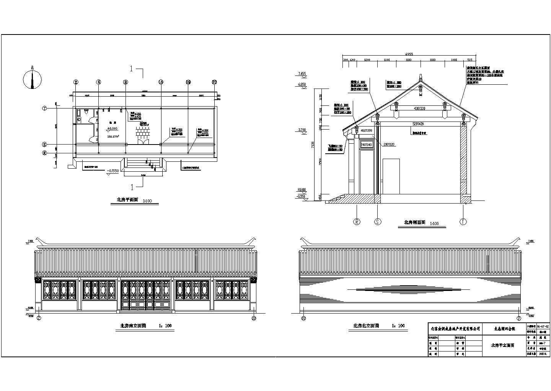 经典的四合院北房平立面施工设计图图片1