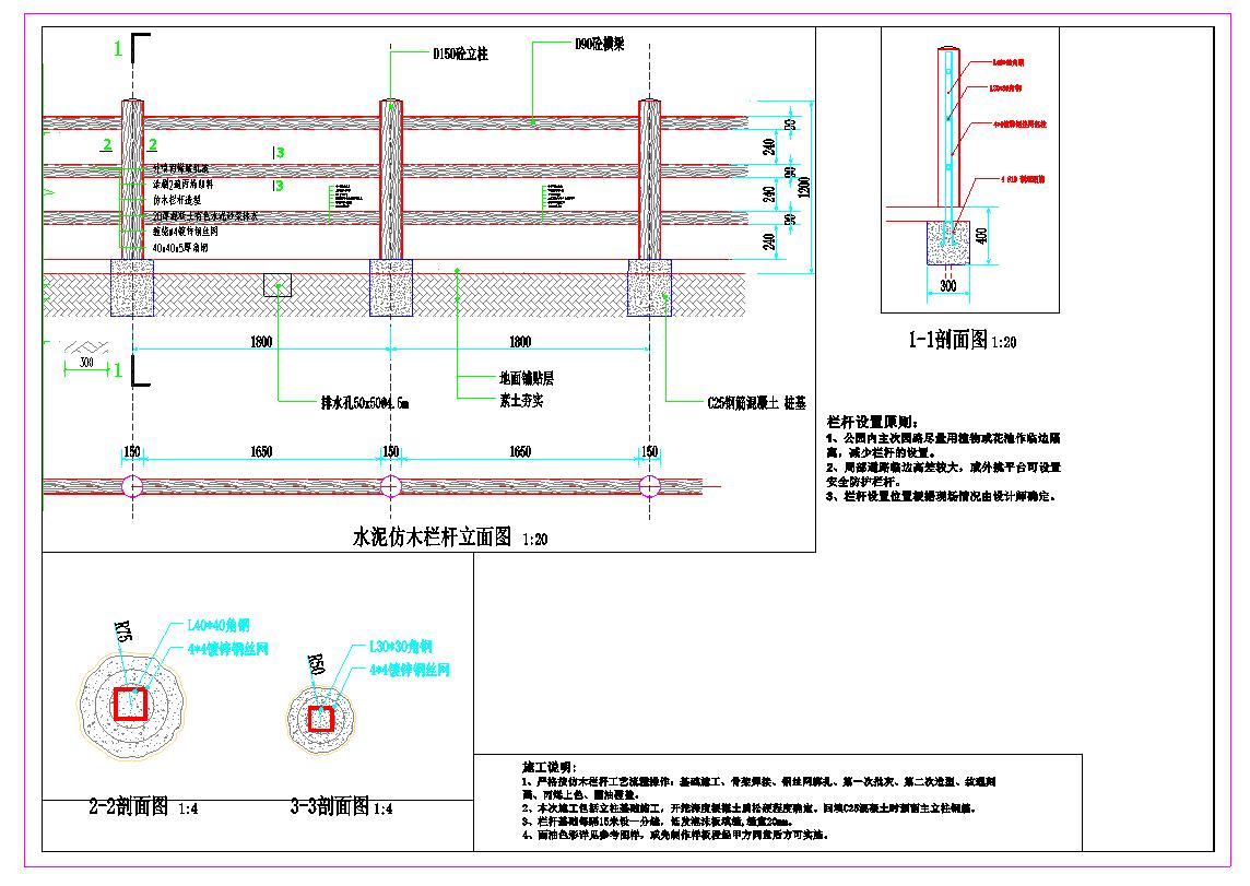 某户外工程水泥仿木栏杆CAD施工详图(含平立剖面图和设计说明)图片1