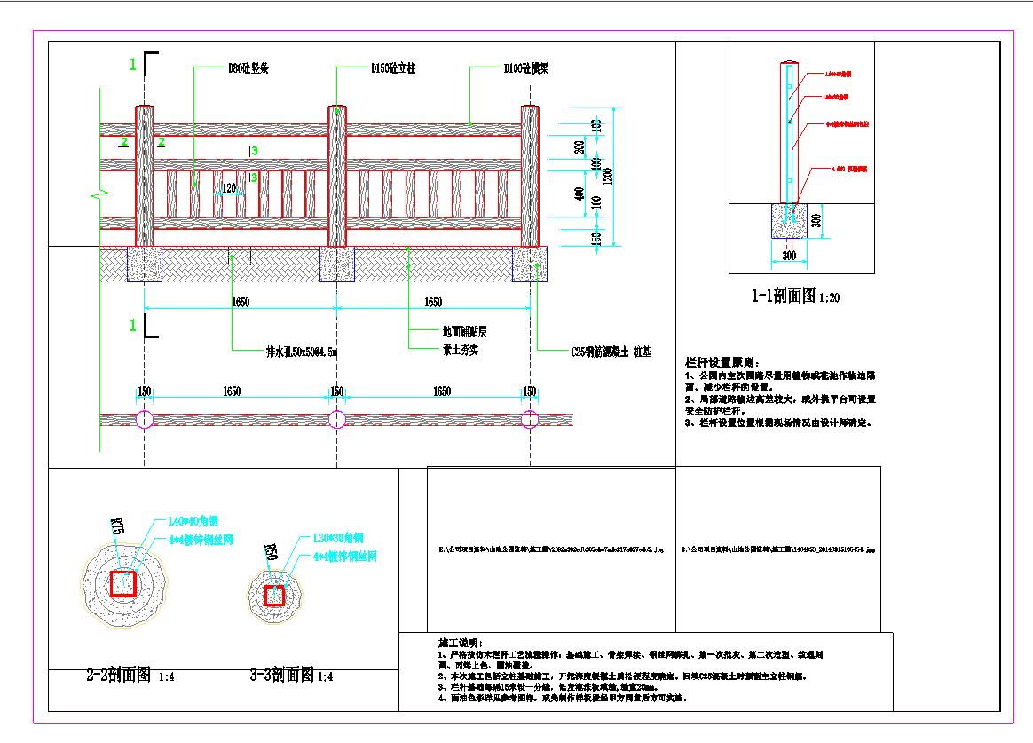 某户外工程水泥仿木栏杆CAD施工详图(含平立剖面图和设计说明)图片2