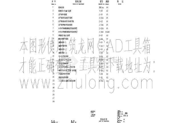 深圳市仙湖植物园景点二期景观园林施工图-图一