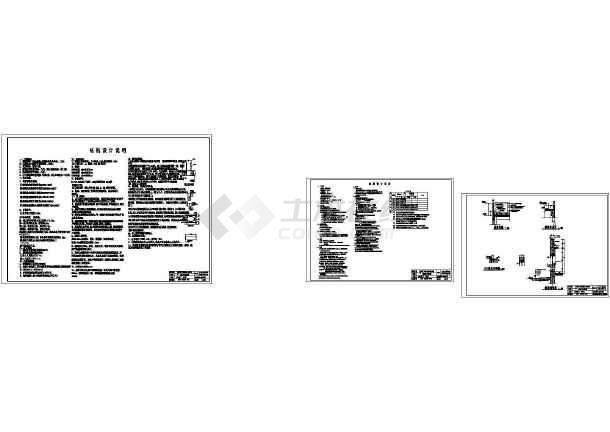 6层办公楼全套毕业设计(含任务书,开题报告,计算书、建筑图,结构图,实习报告)-图一