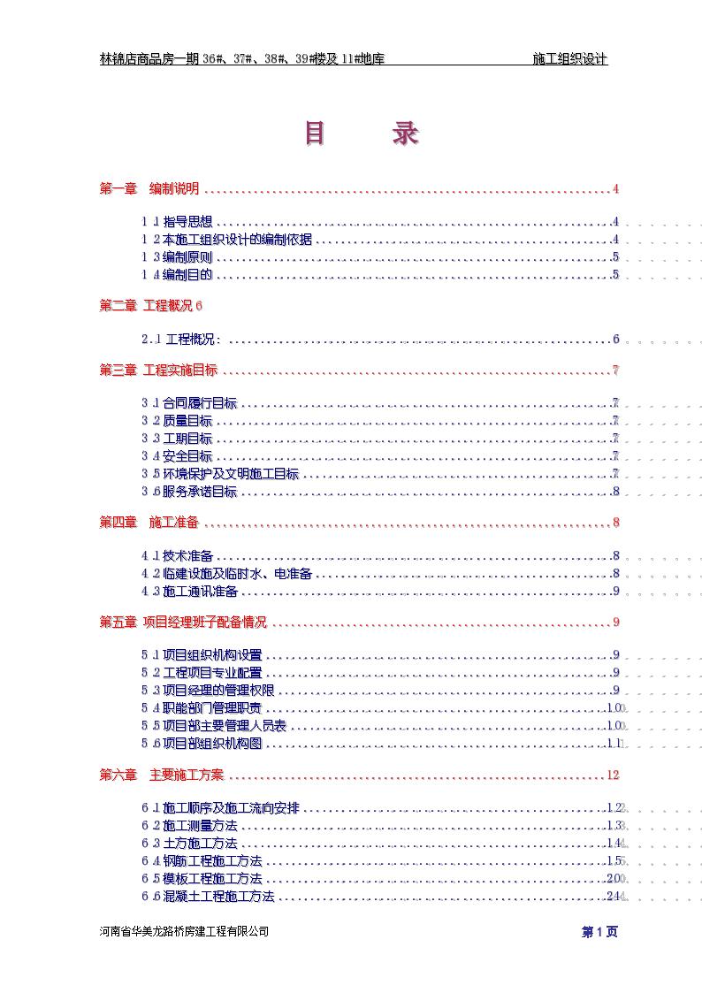 新郑市龙湖镇某多号楼11层框剪结构施工组织设计-图一