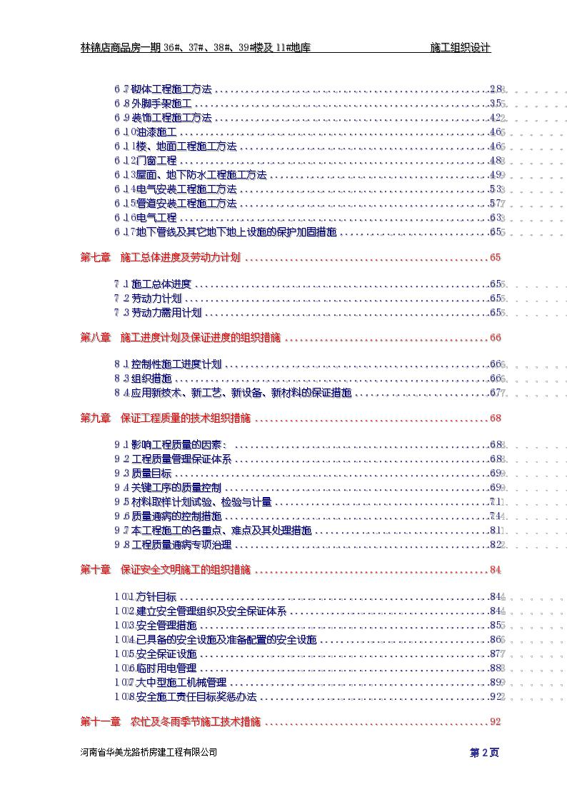新郑市龙湖镇某多号楼11层框剪结构施工组织设计-图二