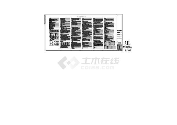 深圳某区高档商务酒店、办公建筑施工图-图二
