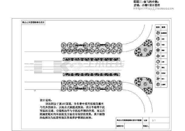 某城市主干道道路绿化设计cad施工图(含设计说明,某一标段设计)-图一