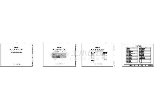 【重庆】市政隧道工程全套电气施工图(含变配电工程、消防工程)-图一