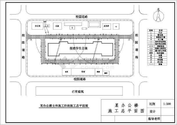 【7层】7层框架学生公寓施工组织设计及工程量清单计价(含总平图、横道图、网络图)-图一