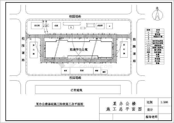 【7层】7层框架学生公寓施工组织设计及工程量清单计价(含总平图、横道图、网络图)-图二