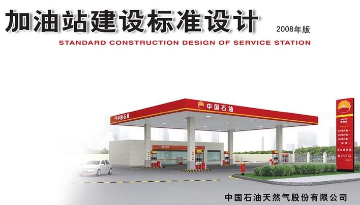 中源石油_中石油加油站建设标准设计2008版 - 土木在线