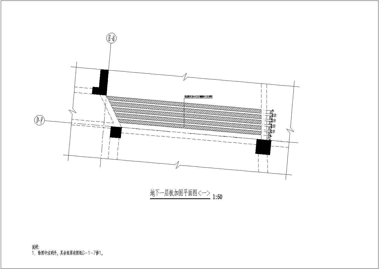 某工程外贴钢板加固施工图图片1