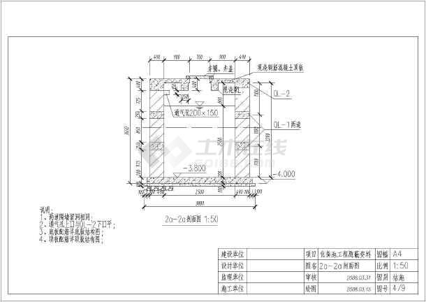 某50立方米化粪池结构设计施工图-图一