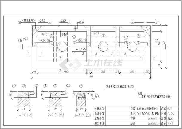 某50立方米化粪池结构设计施工图-图二