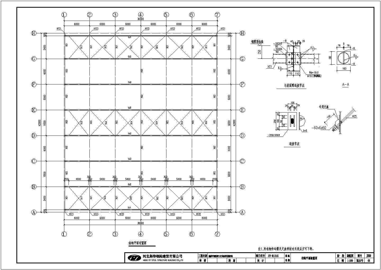 36米跨门式钢架文体活动中心结构施工图纸图片1