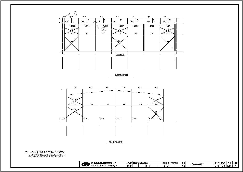 36米跨门式钢架文体活动中心结构施工图纸图片2