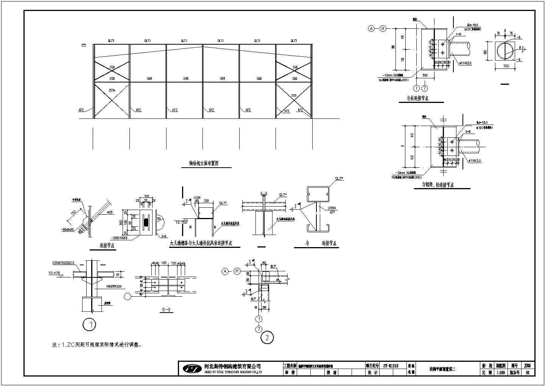 36米跨门式钢架文体活动中心结构施工图纸图片3