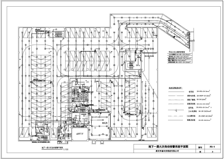 火灾自动报警及消防联动控制系统DWG版系统平面图图片3