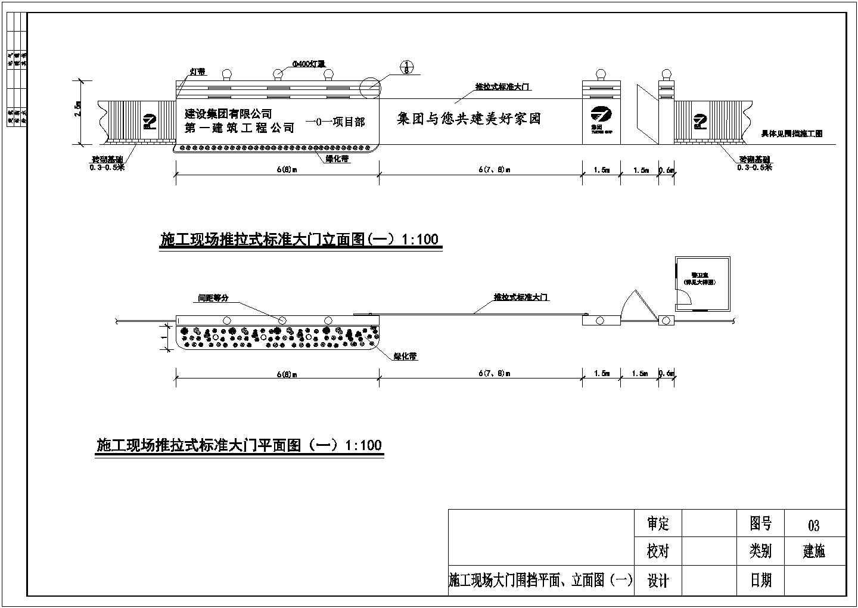 施工现场大门设计、围挡设计、安全防护棚设计等标准制作cad图解图片1