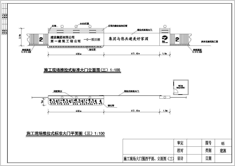 施工现场大门设计、围挡设计、安全防护棚设计等标准制作cad图解图片2