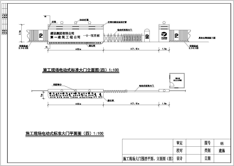 施工现场大门设计、围挡设计、安全防护棚设计等标准制作cad图解图片3