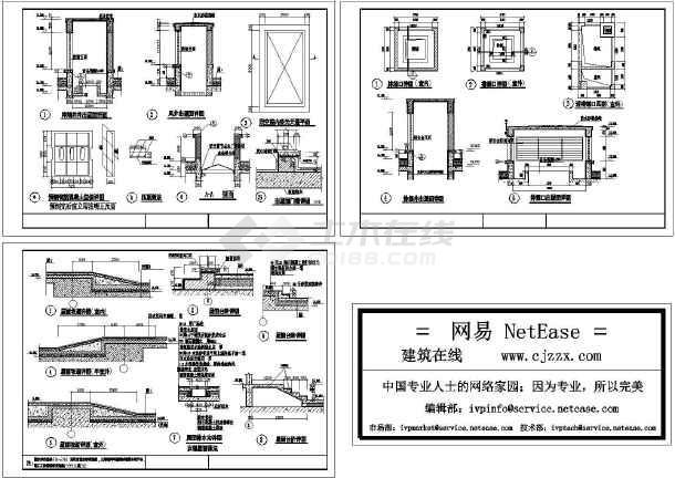 屋面建筑节点详图-图1