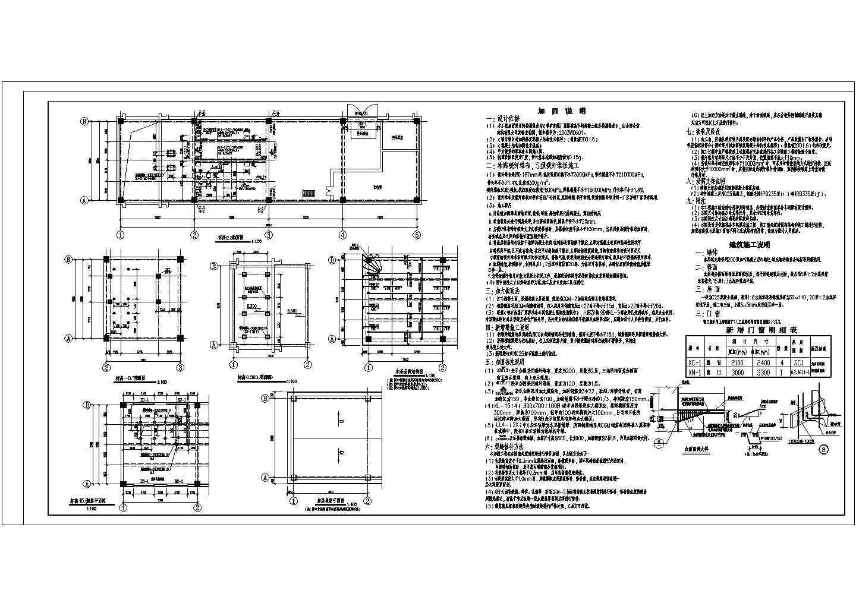 某选煤厂厂房改造工程加固设计施工图图片3