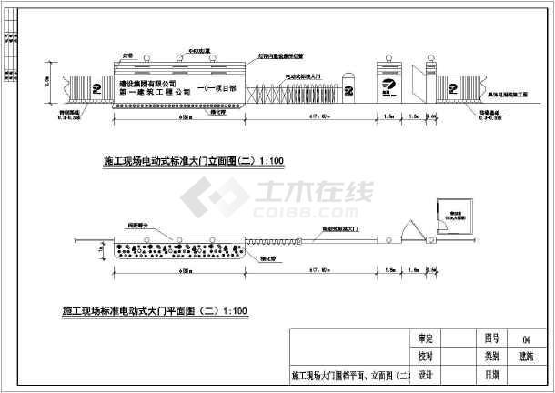 施工现场大门、围挡、安全防护棚等标准图-图1