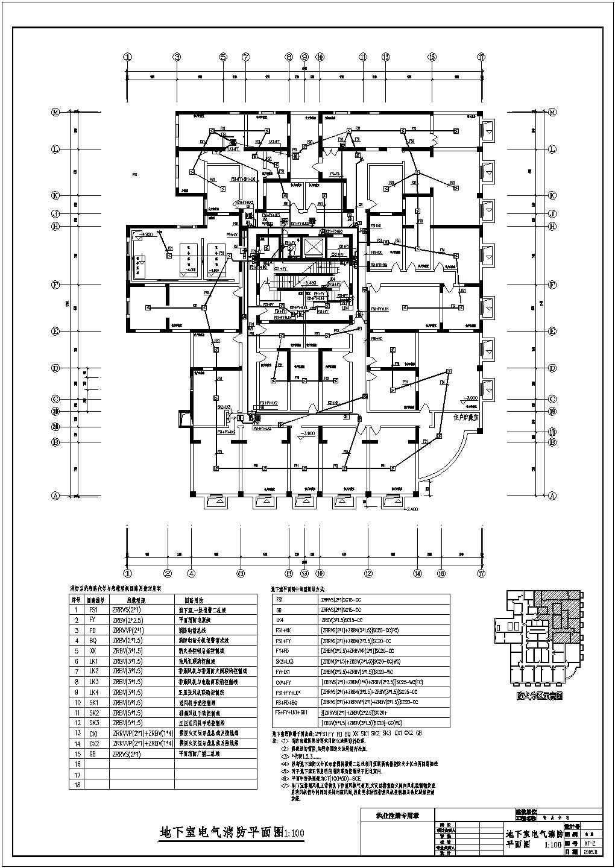 高层住宅消防图纸(含火灾自动报警及消防联动控制系统设计说明)图片2