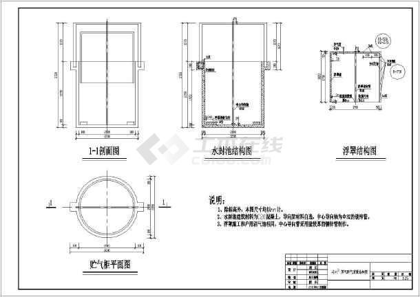 不同体积规格的沼气池全套施工图纸-图3