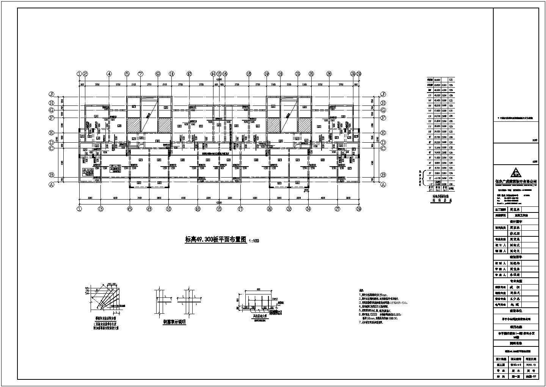 【长沙】某17层剪力墙结构住宅楼图纸图片1