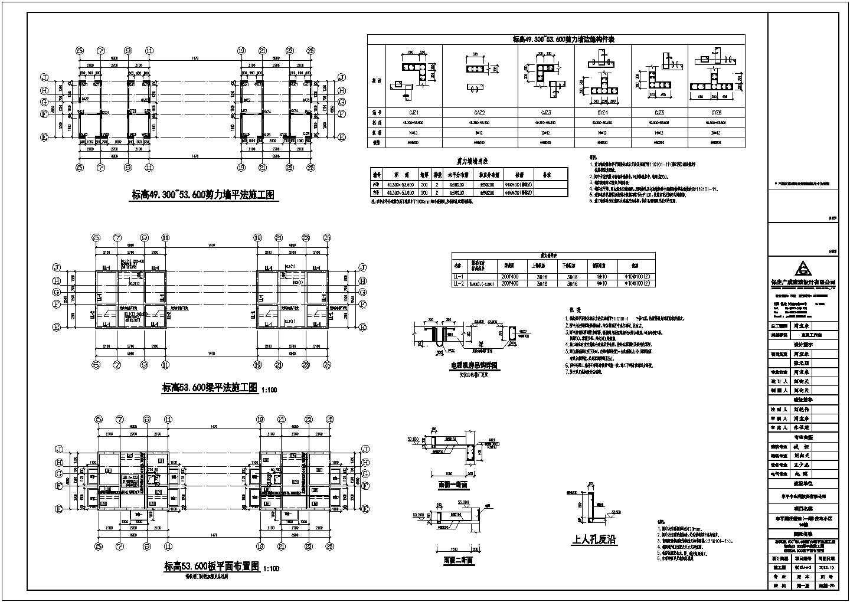 【长沙】某17层剪力墙结构住宅楼图纸图片3
