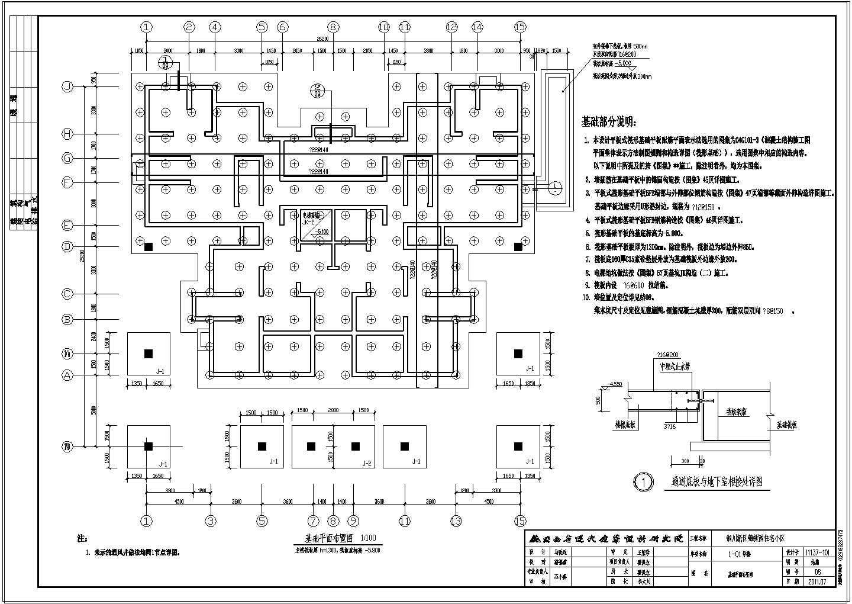 【银川】某高层住宅楼基础平面布置图设计图片1