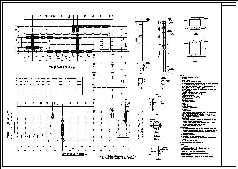 重庆市人工挖孔桩基础平面布置图及挖孔桩详图图片1