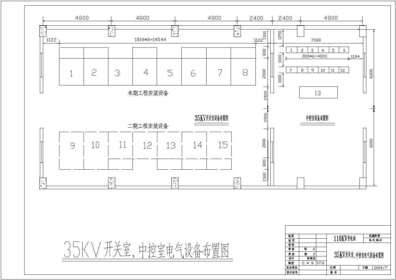 某地区35KV开关柜室及中控室电气设备布置图图片1
