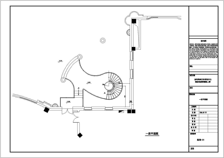 某文体活动中心工程钢结构旋转楼梯CAD图图片1
