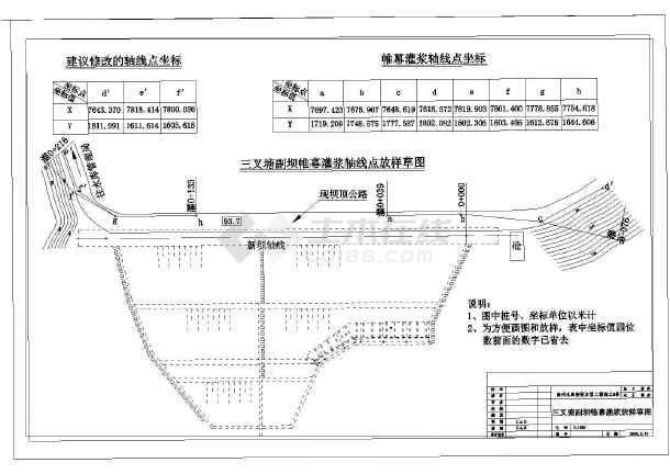 某水利工程除险加固后大坝地形及灌浆图-图3
