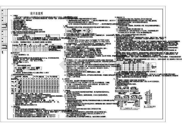 某地钢结构电梯、加固改造结构施工图纸-图3