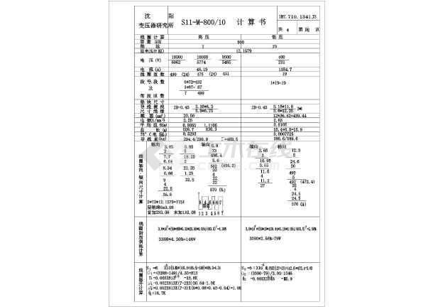 【沈阳】变压器全铝计算单图纸格式-图1