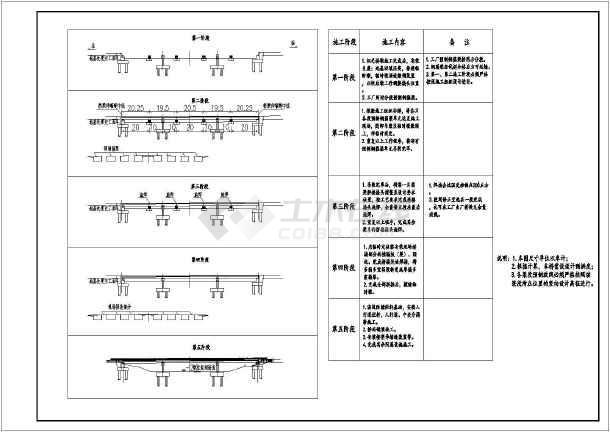 【深圳】后海湾填海区市政工程桥梁结构钢筋图-图二
