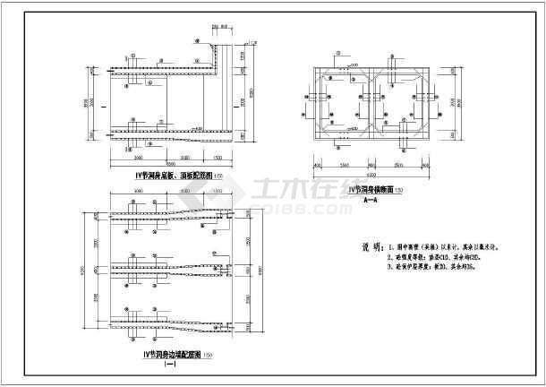 某涵闸及某排涝站结构布置及钢筋图-图3