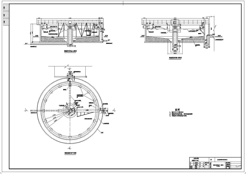 直径16米辐流式二沉池工艺设计图图片1