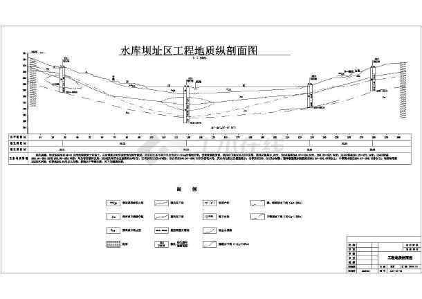 【重庆】某处水库大坝以及部分管道的剖面设计-图一