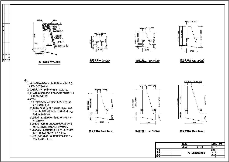 某场地外围挡土墙结构设计施工图纸图片1