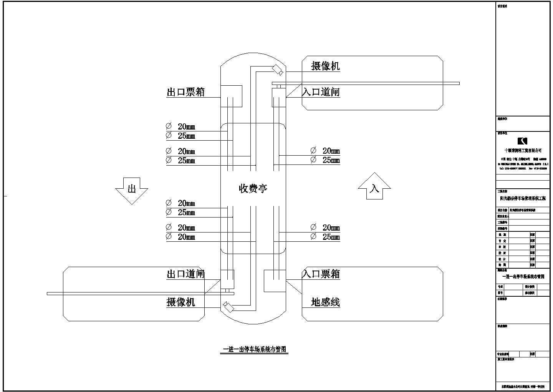 多种停车场管理系统管线及系统设计图图片1