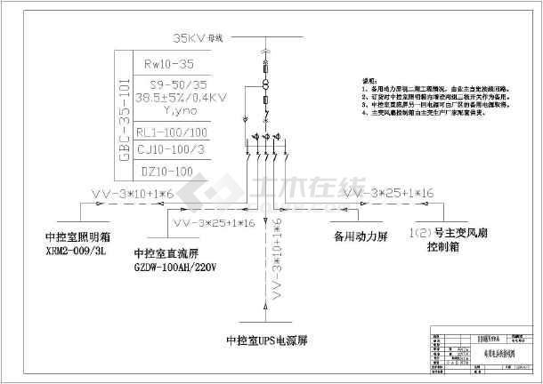 点击查看某地区变电站用电系统接线设计详图第1张大图