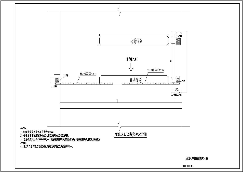 某医院停车场管理系统电气设计图纸图片2