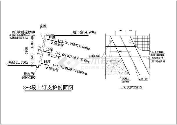 某地一工程基坑支护工程结构施工图-图2