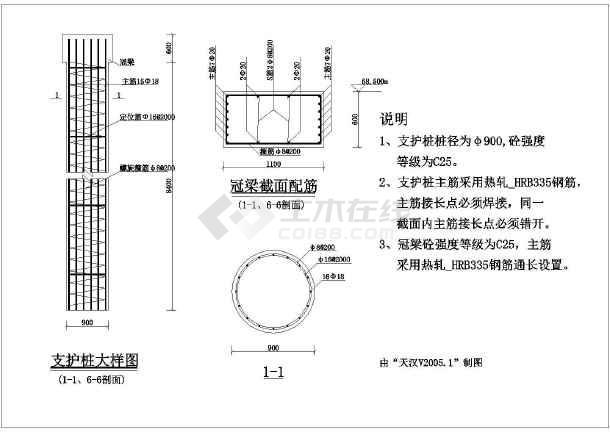某地一工程基坑支护工程结构施工图-图3
