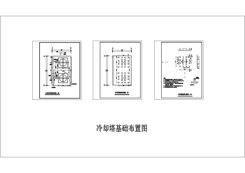 【浙江】某冷却塔基础平面布置大样图图片1
