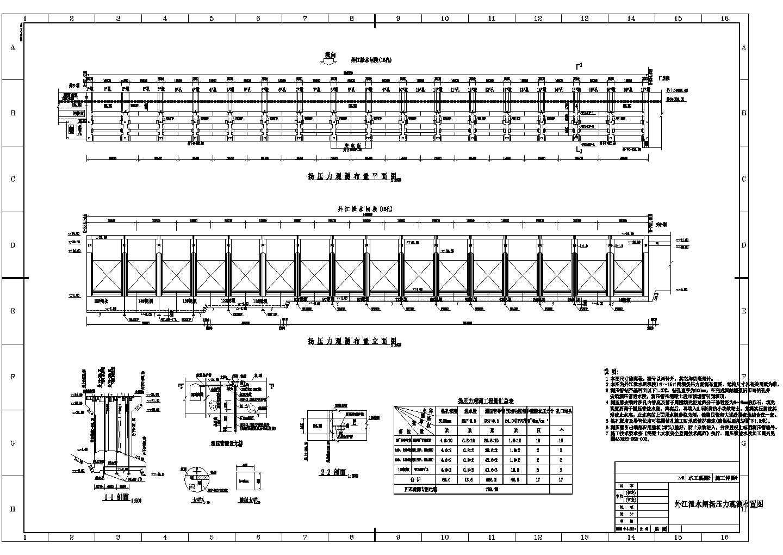 某水利枢纽内部结构监测设备布置图图片1